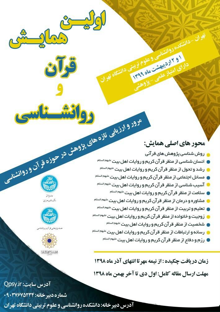 اولین همایش ملی قرآن و روانشناسی