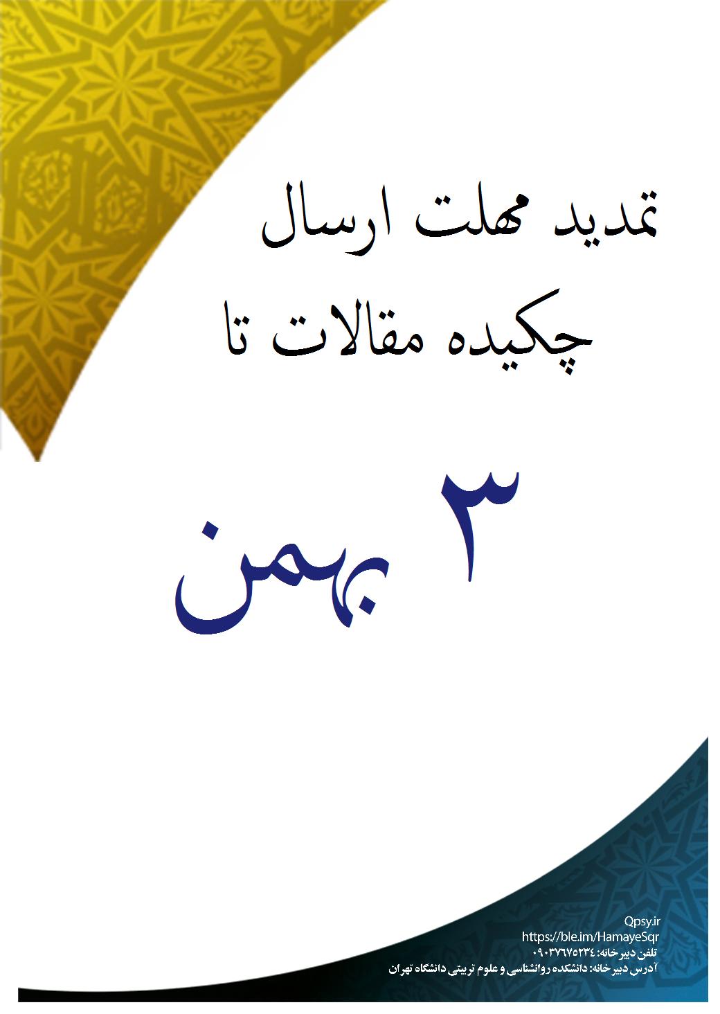 تمدید مهلت ارسال چکیده مقالات تا 3 بهمن